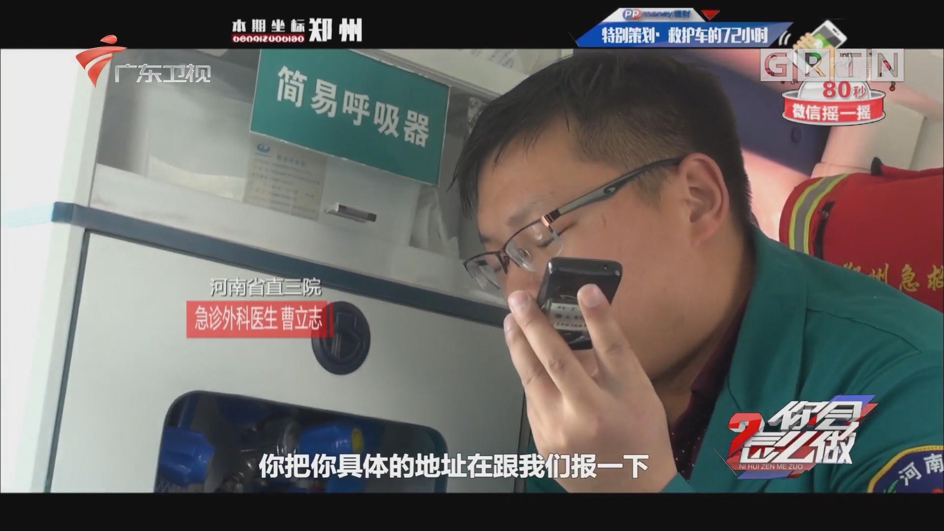 [HD][2017-05-25]你会怎么做:特别策划·救护车的72小时