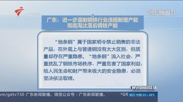 广东:进一步遏制钢铁行业违规新增产能 彻底淘汰落后钢铁产能