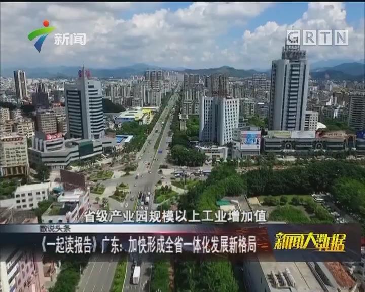 《一起读报告》广东:加快形成全省一体化发展新格局