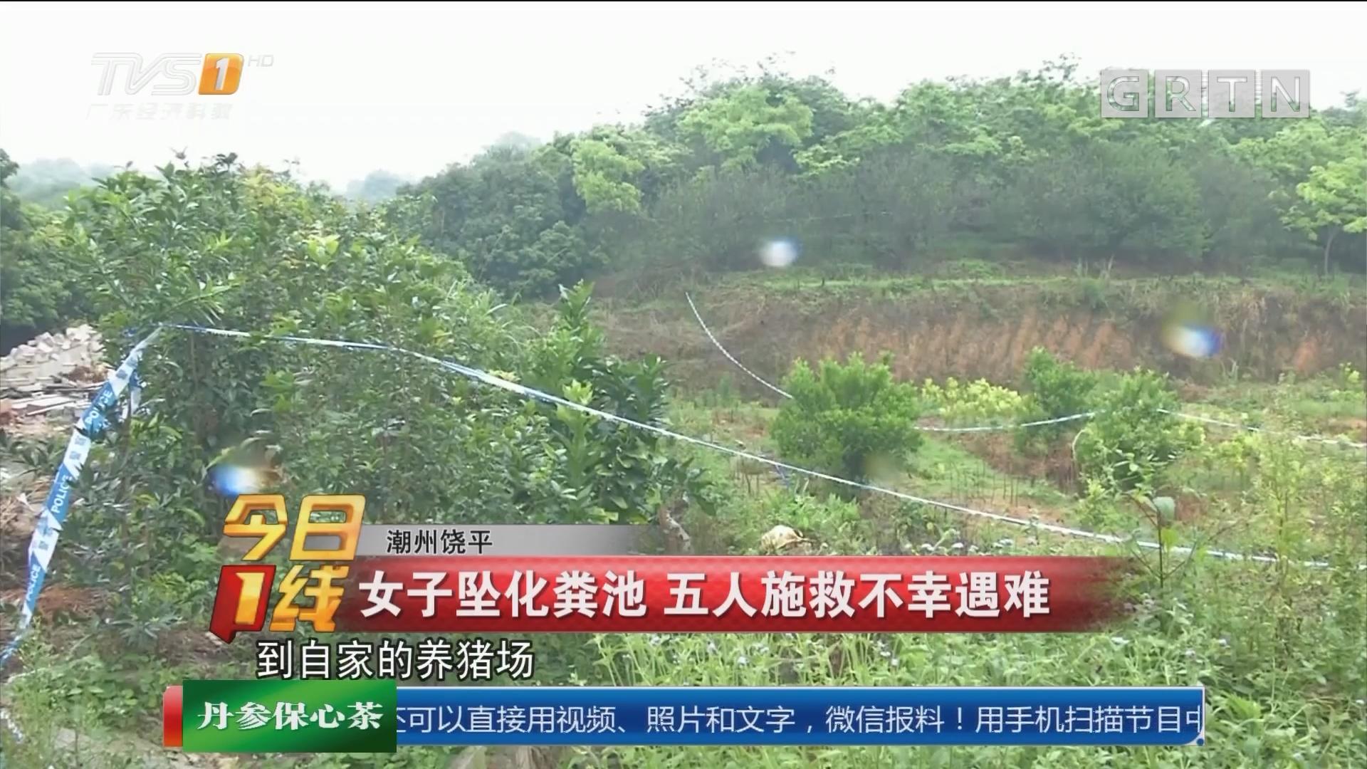 潮州饶平:女子坠化粪池 五人施救不幸遇难