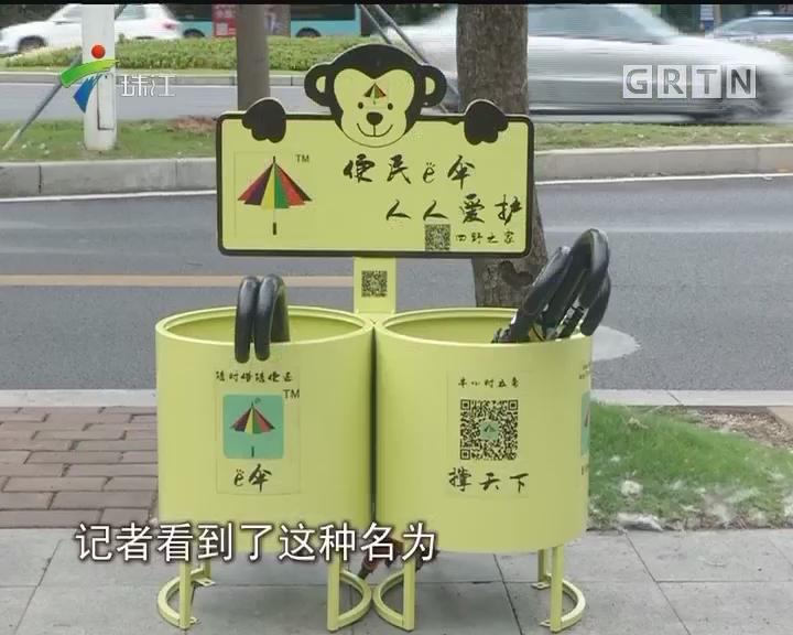 共享雨伞登陆深圳 市民呼吁文明用伞