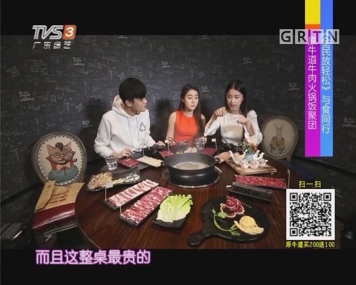 原牛道牛肉火锅饭聚团