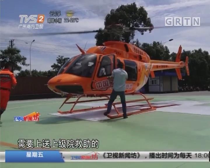 阳江:救援直升机首降阳江市中医医院