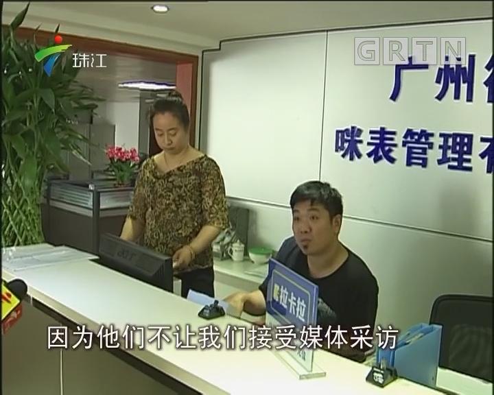广州:咪表退卡退费设门槛 律师称涉霸王条款