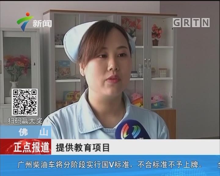 佛山:重度残疾人可享托养服务