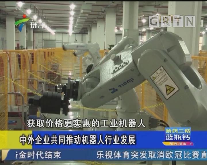 中外企业共同推动机器人行业发展
