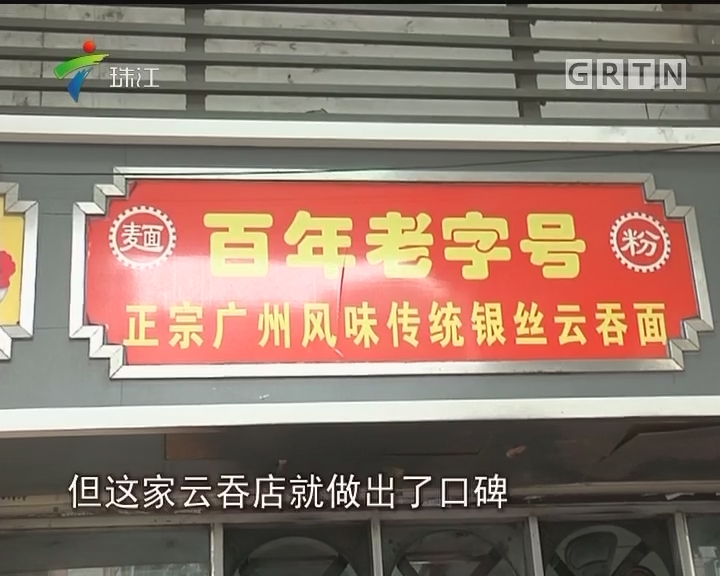 """粽香不怕巷子深 老字号""""粽""""有街坊情"""