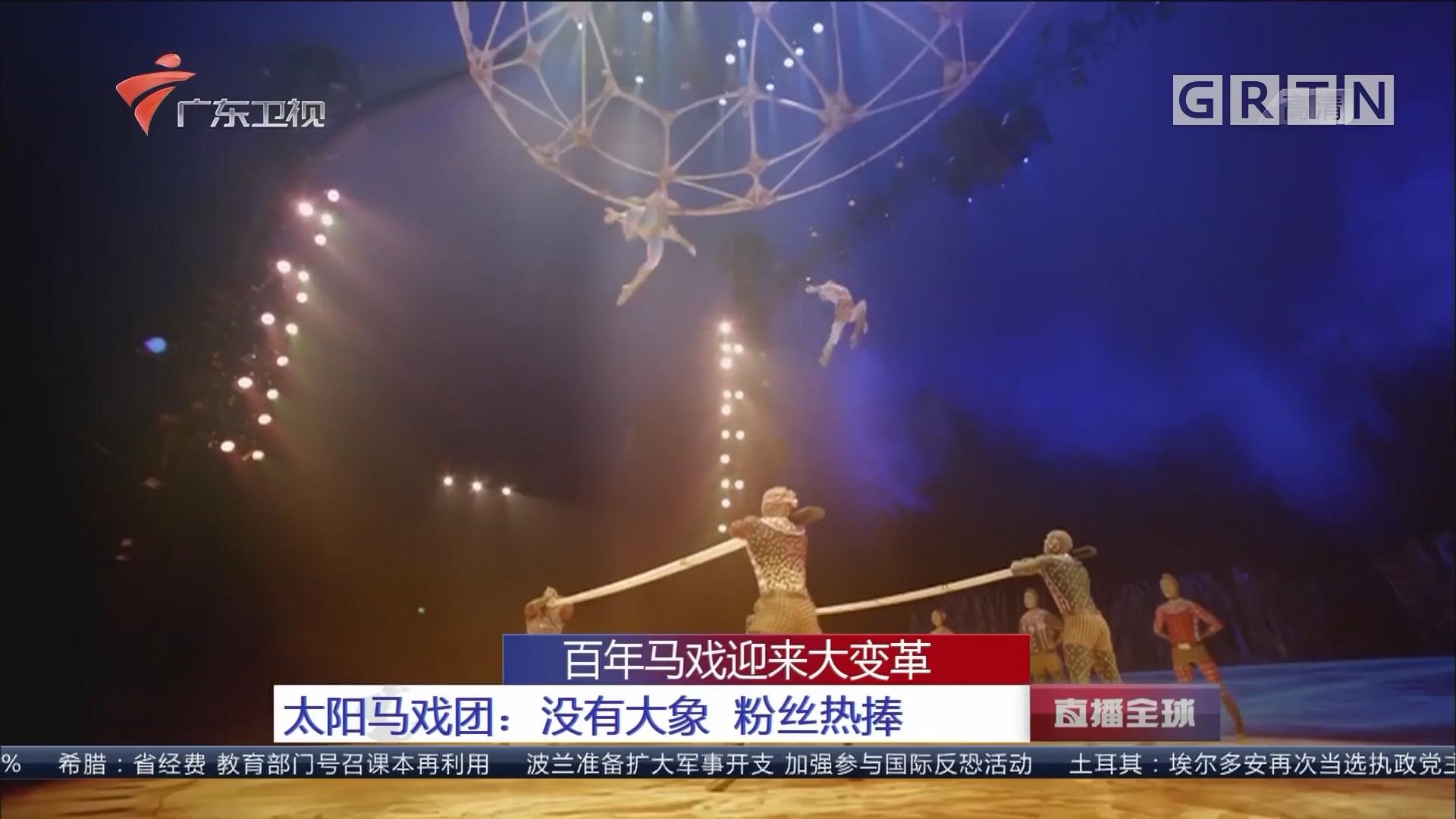 百年马戏迎来大变革 太阳马戏团:没有大象 粉丝热捧
