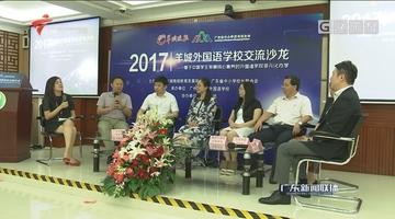 广州:聚焦核心素养 探索多元化办学