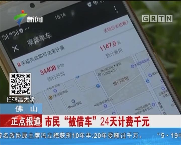"""佛山:市民""""被借车""""24天计费千元"""