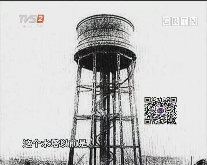 消失了的广州地标:西关水塔