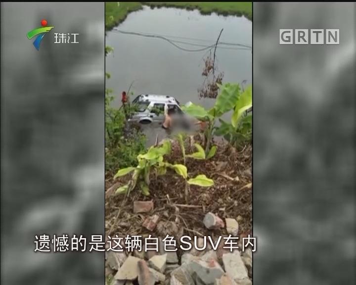 五华:小车凌晨冲入水塘 两死两伤