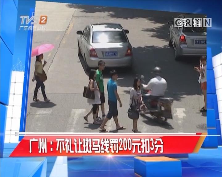 广州:不礼让斑马线罚200元扣3分