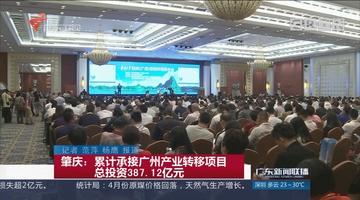肇庆:累计承接广州产业转移项目总投资387.12亿元
