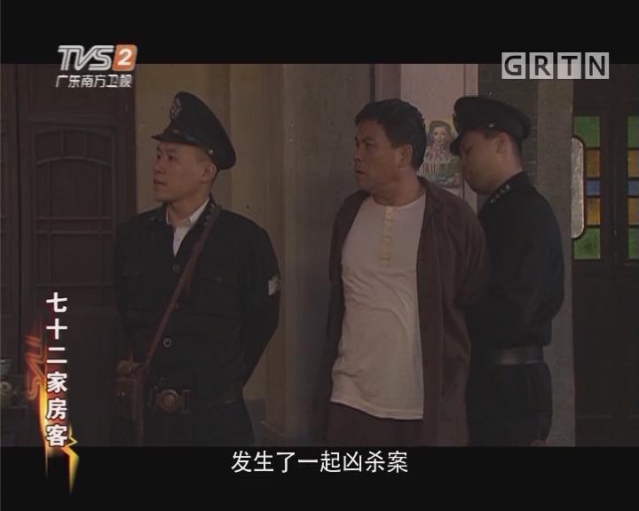 20170514《七十二家房客》老差骨(下)
