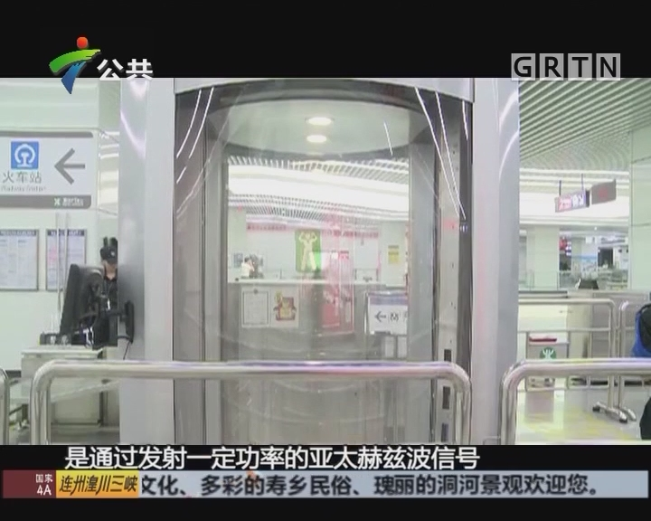 地铁人体安检仪:检测范围广 辐射量极少