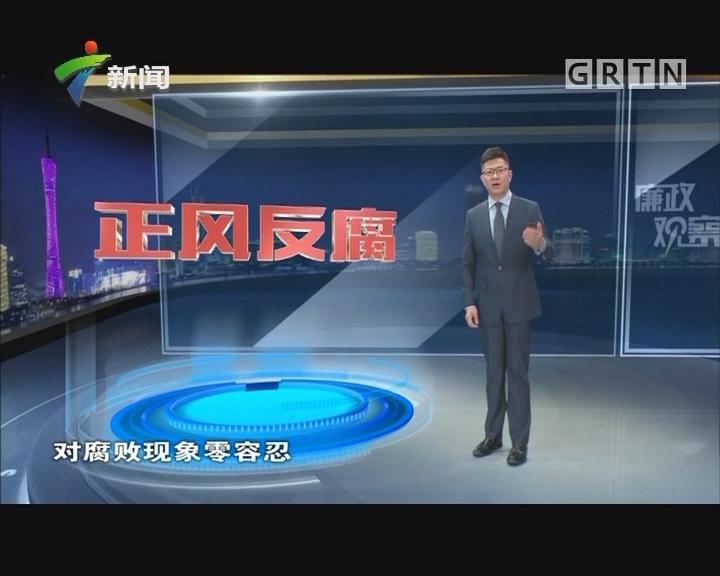 20170514《廉政观察》体制改革创新 正风反腐广东实践专题报道之四