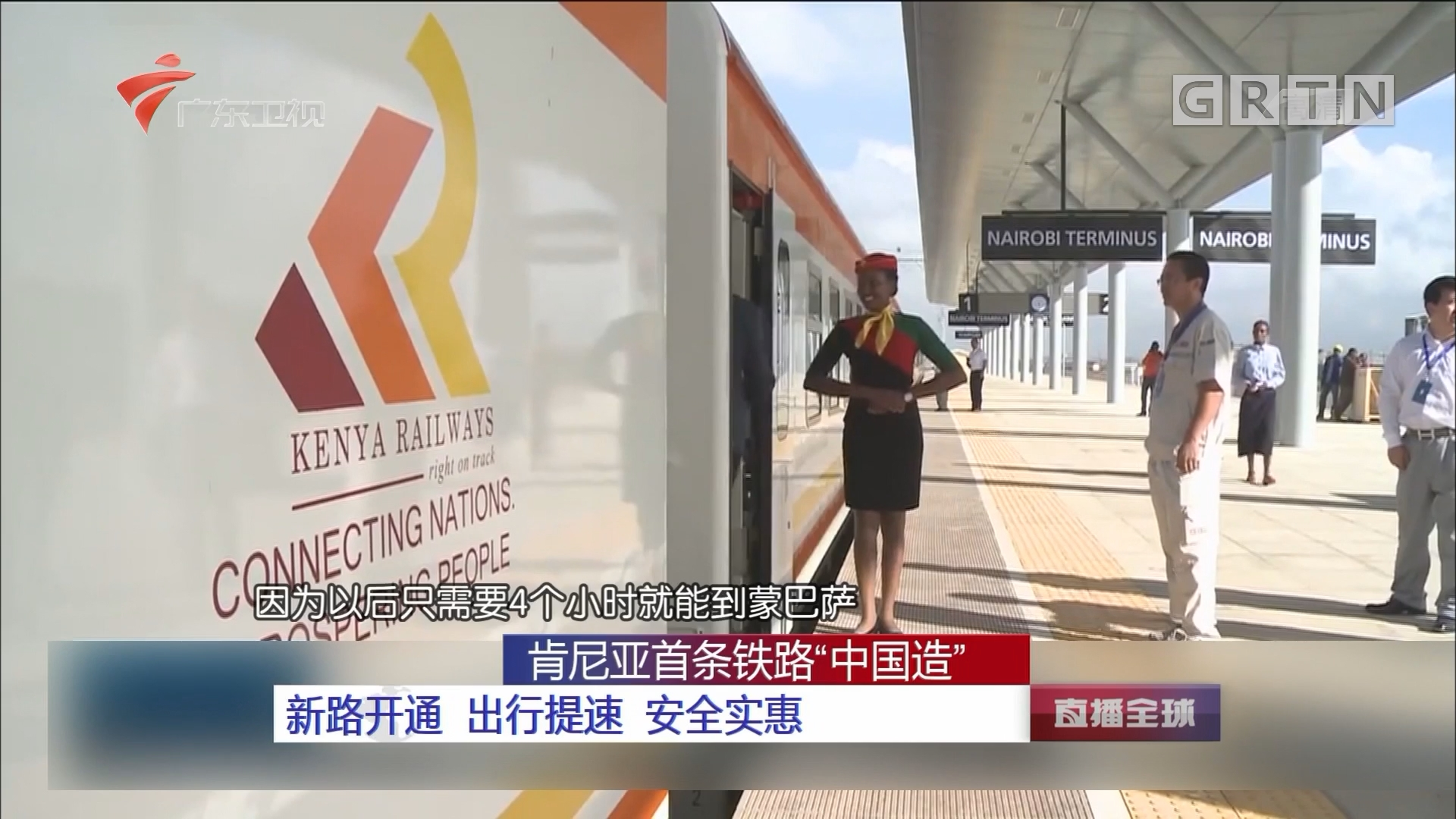 """肯尼亚首条铁路""""中国造"""" 新路开通 出行提速 安全实惠"""