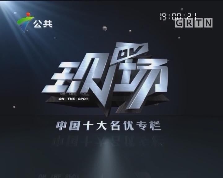 20170506《DV现场》广州警方刑事拘留一抗法逃逸男子