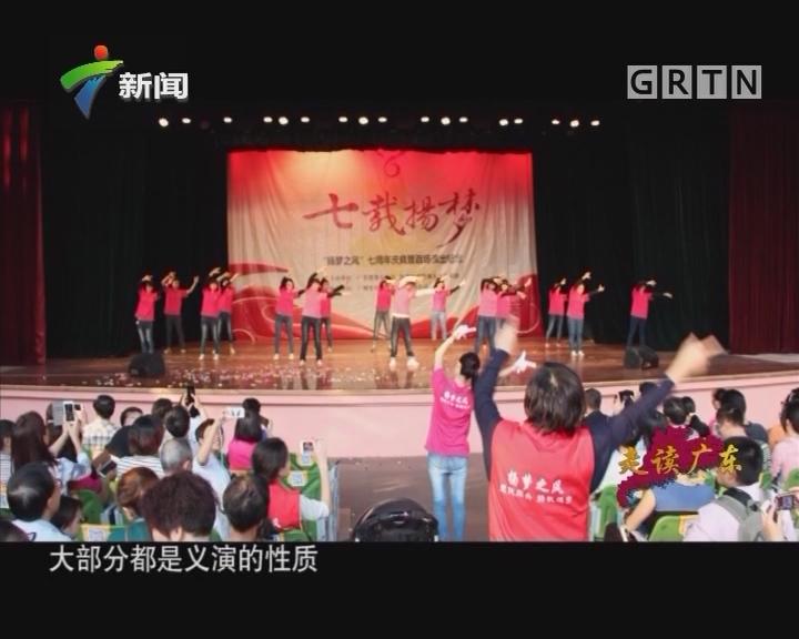 20170520《走读广东》大爱无声