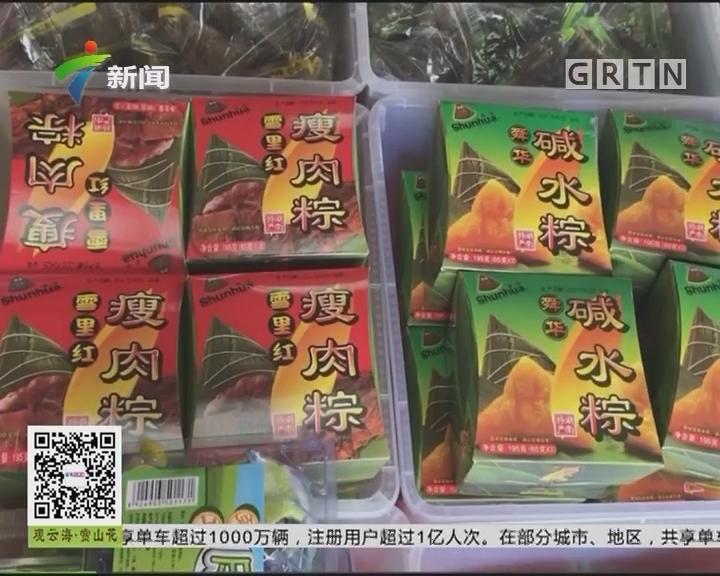 健康提醒:油腻粽类不宜多食 湿热天气注意防蚊