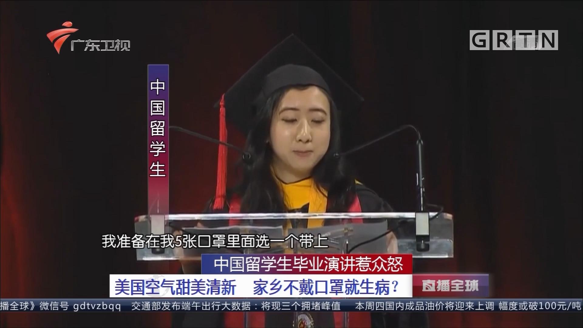 中国留学生毕业演讲惹众怒 美国空气甜美清新 家乡不戴口罩就生病?