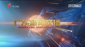 20170521《广东新闻联播》习近平电贺吴敦义当选中国国民党主席