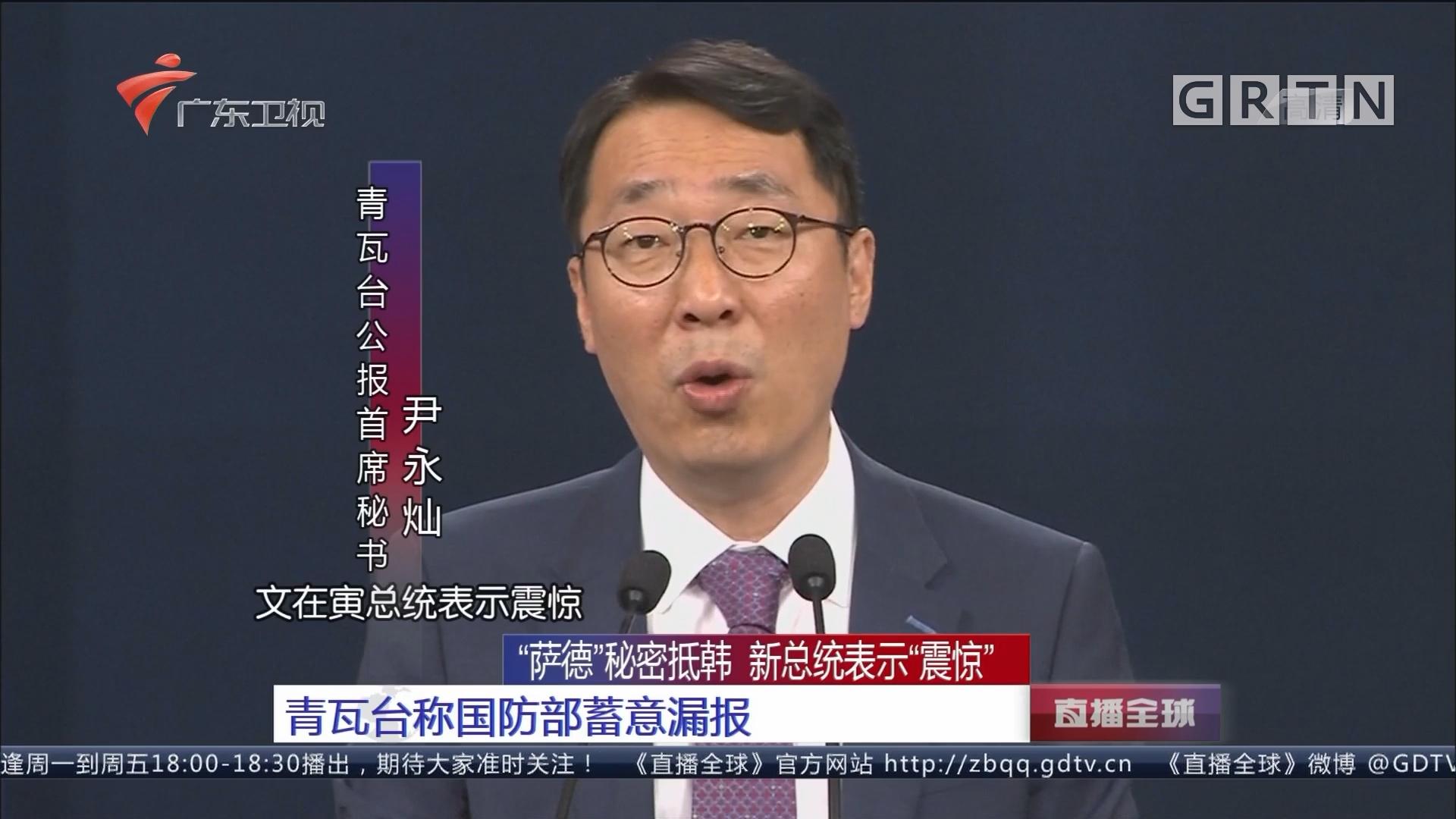 """""""萨德""""秘密抵韩 新总统表示""""震惊""""青瓦台称国防部蓄意漏报"""