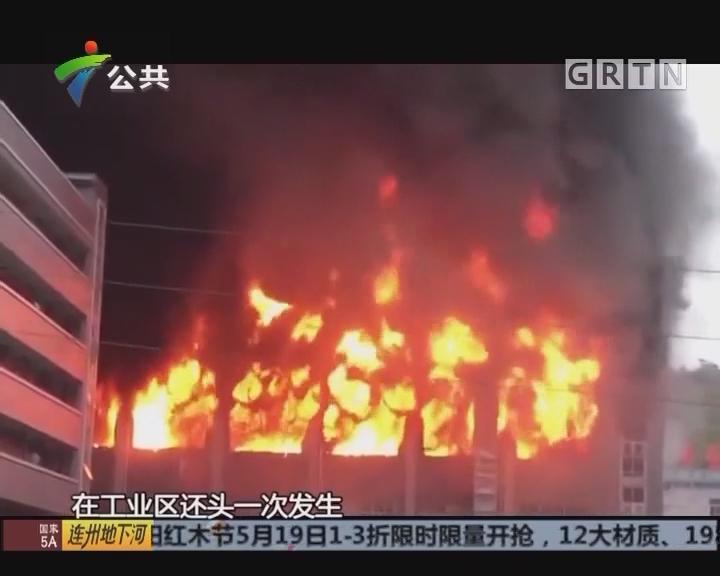 东莞:消防紧急扑火 工人及时疏散无人伤亡