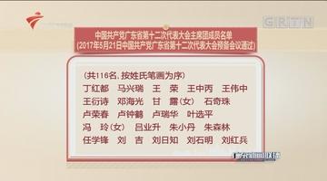中国共产党广东省第十二次代表大会主席团成员名单