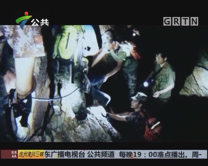 深圳:多部门联合搜救 36名被困驴友获救