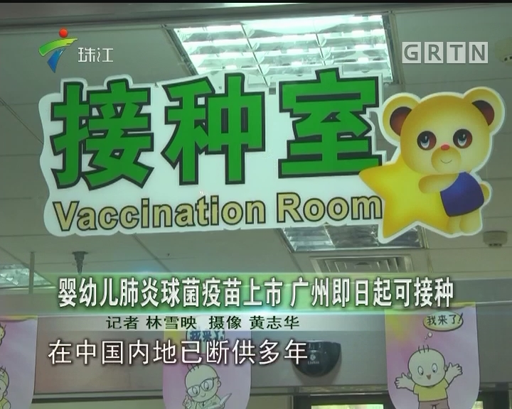 婴幼儿肺炎球菌疫苗上市 广州即日起可接种