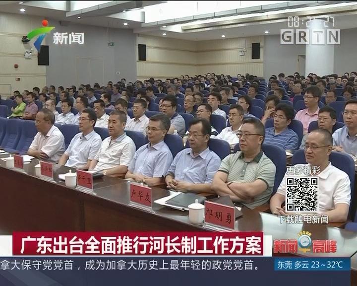 广东出台全面推行河长制工作方案