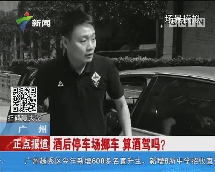 广州:酒后停车场挪车 算酒驾吗?