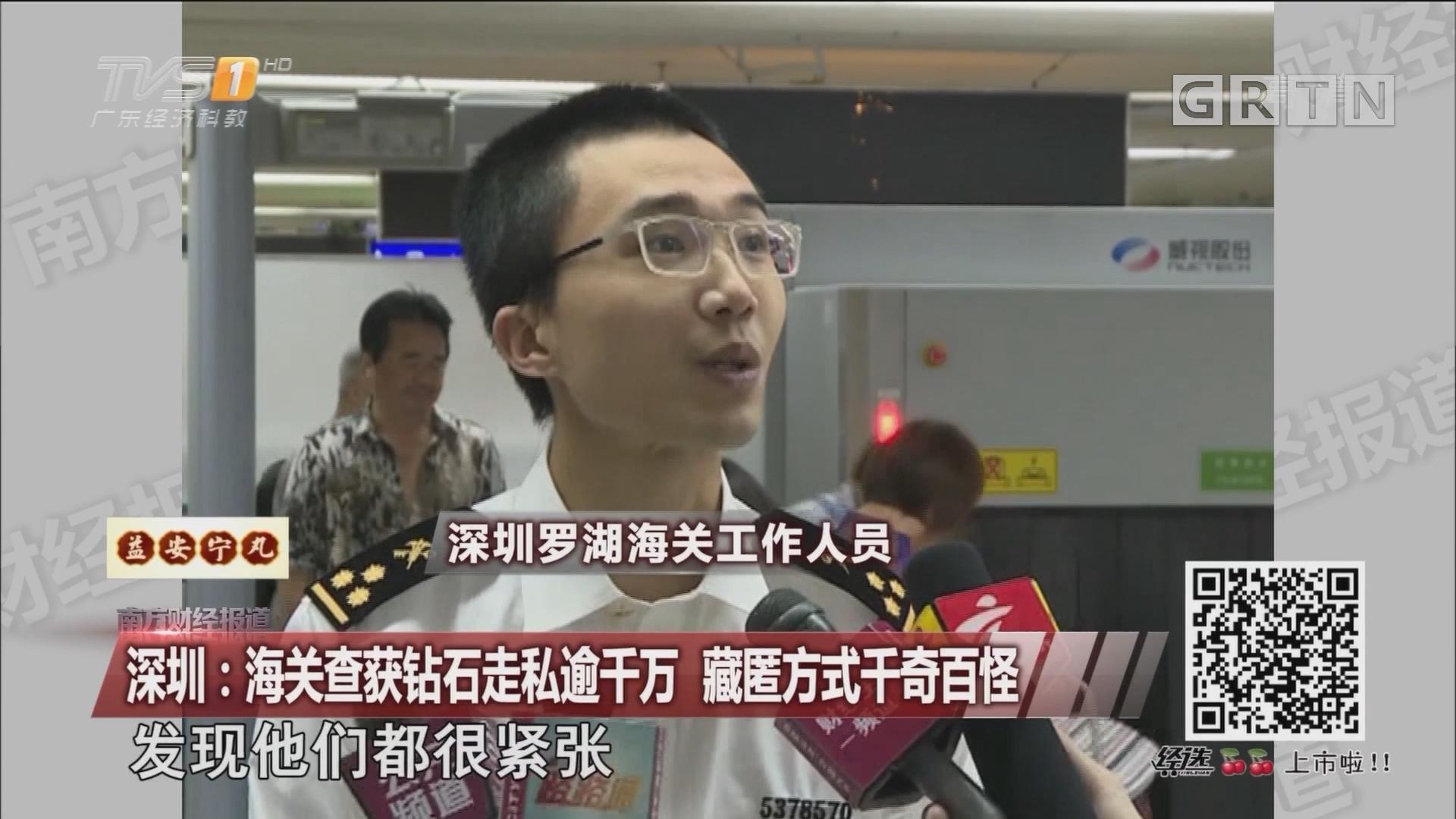 深圳:海关查获钻石走私逾千万 藏匿方式千奇百怪