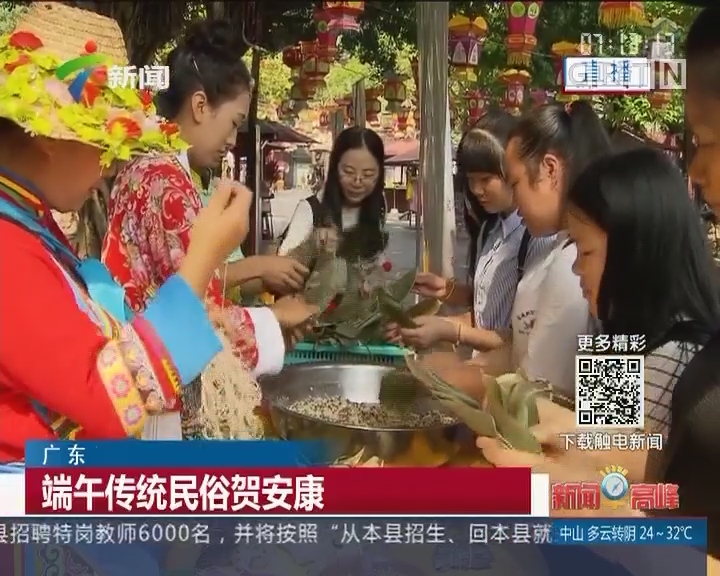 广东:端午传统民俗贺安康