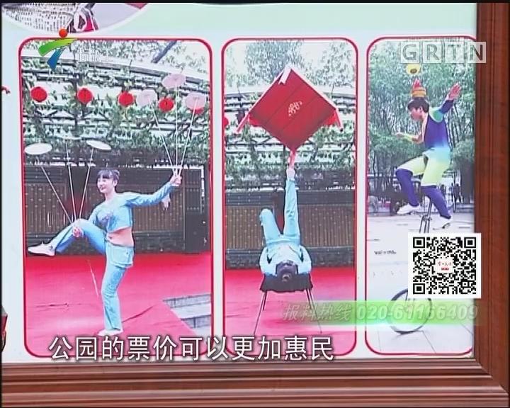 中国旅游日 本周末广州各大公园打折