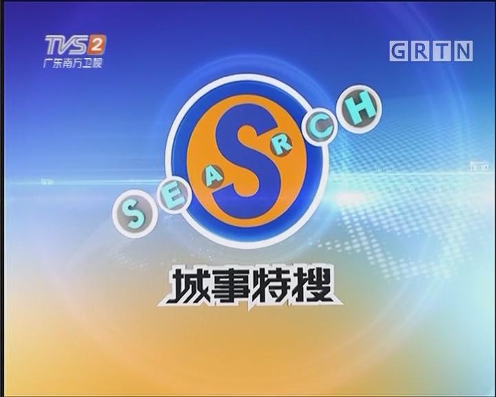 """20170516《城市特搜》租豪车扮""""土豪"""" 花都""""90后""""诈骗女网友"""