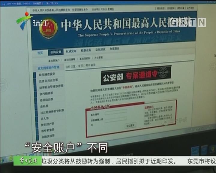 """清远:冒充""""公检法""""诈骗150余万 警方支招识破骗局"""