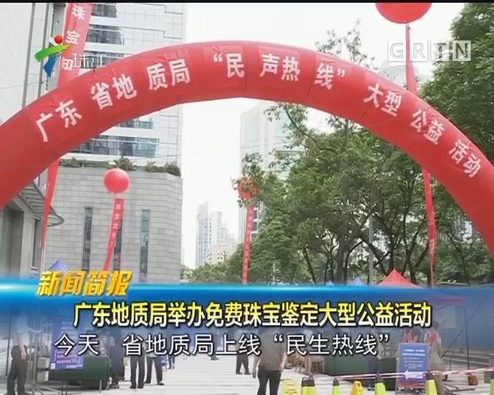 广东地质局举办免费珠宝鉴定大型公益活动