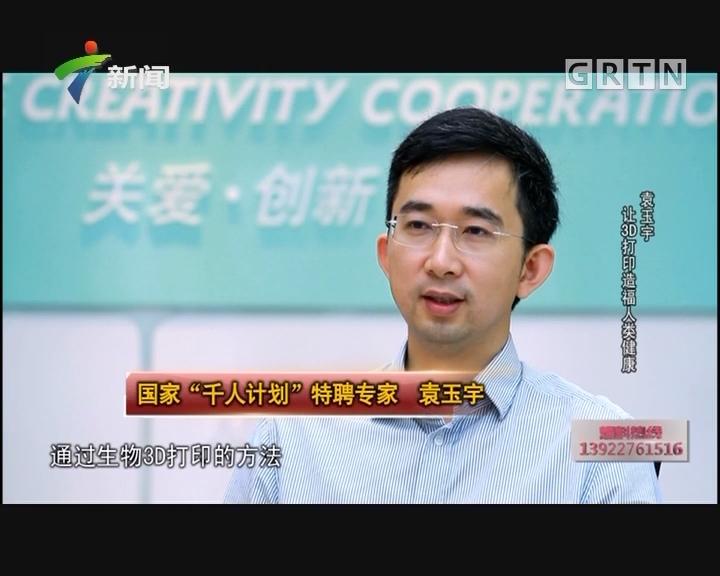 [2017-05-29]社会纵横:袁玉宇:让3D打印造福人类健康