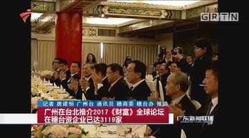 广州在台北推介2017《财富》全球论坛在穗台资企业已达3119家