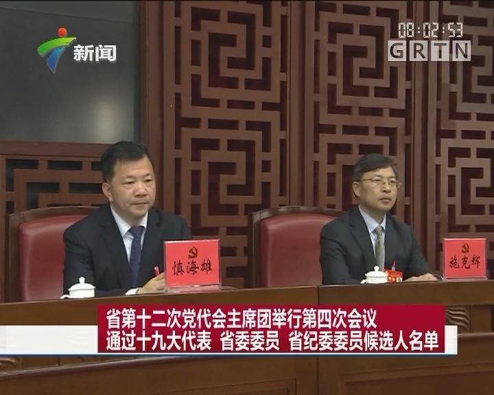 省第十二次党代会主席团举行第四次会议 通过十九大代表 省委委员 省纪委委员候选人名单