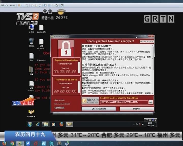 """电脑病毒来袭:""""勒索""""病毒已感染全球21万台电脑"""