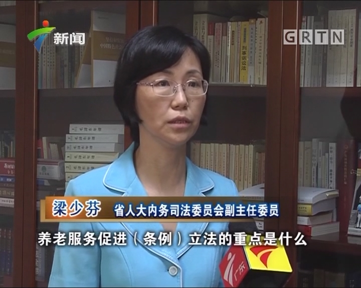[2017-05-27]人大代表:广东:立法推动养老服务事业发展