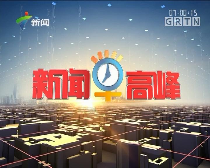 20170520《新闻早高峰》中国共产党广东省第十二次代表大会筹备工作基本就绪