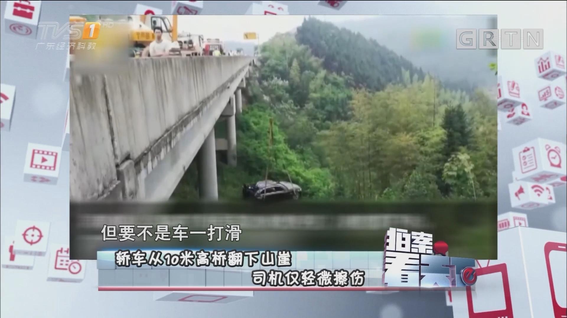 20170516《拍案看天下》轿车从10米高桥翻下山崖 司机仅轻微擦伤