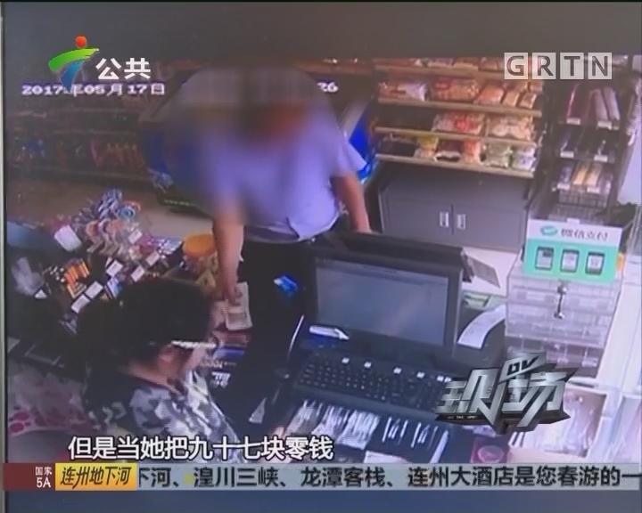 """警惕""""零钱骗子"""" 便利店最易中招"""