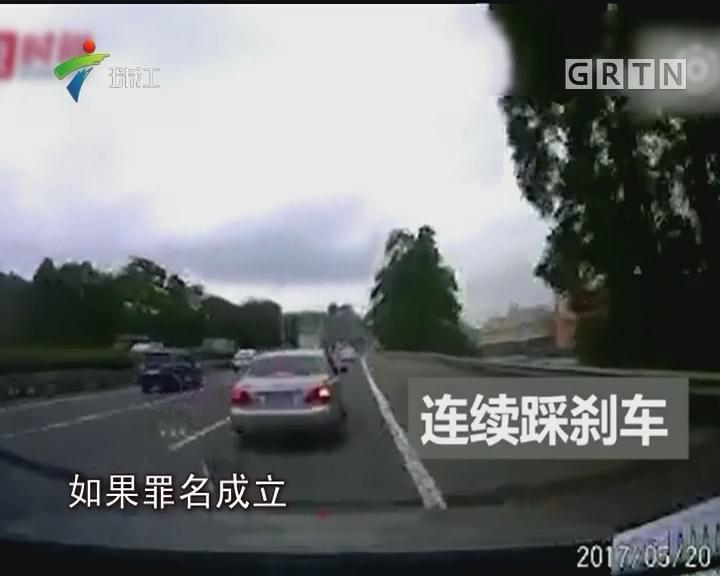 东莞:高速路上频繁别车 车主被刑拘