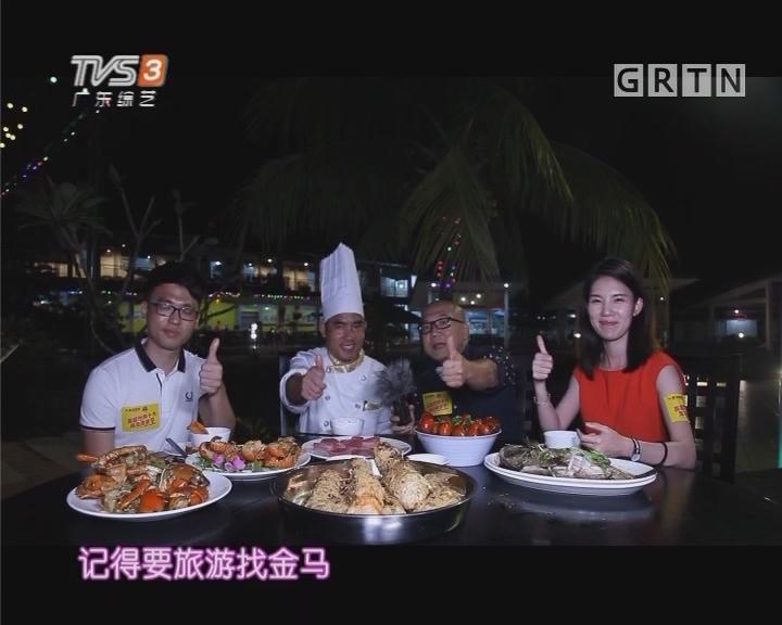 世界十大海岛美食节——品尝丰盛的海鲜餐